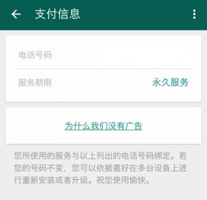Screenshot_2016-01-20-10-06-11_com.whatsapp_1453256467728